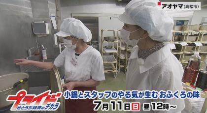 7月11日(日)放送 「小鍋とスタッフのやる気が生むおふくろの味」