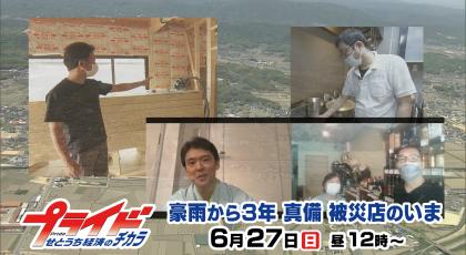 6月27日(日)放送「豪雨から3年 真備 被災店のいま」