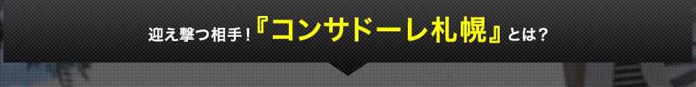 北海道コンサドーレ札幌 スタメン