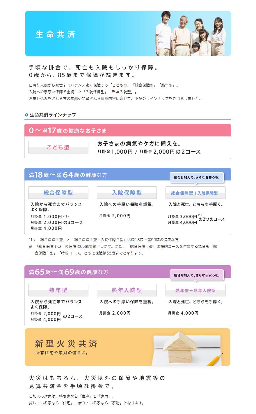 県民 共済 岡山 制度のご案内・ご加入のしおり・共済事業約款|岡山県民共済