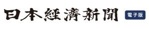 日本経済新聞(電子版)