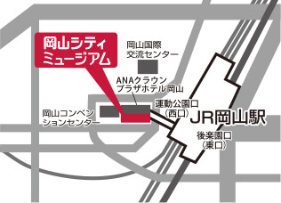 岡山シティミュージアムはこちら