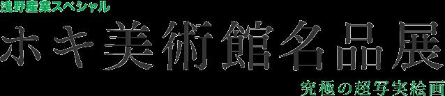 朝野産業スペシャル・ホキ美術館名品展