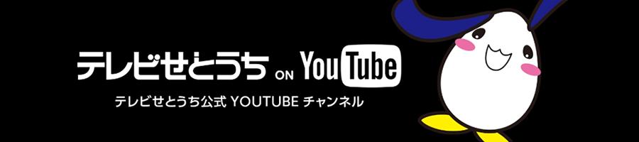 テレビせとうち公式YOUTUBEチャンネル