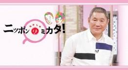 たけしのニッポンのミカタ!