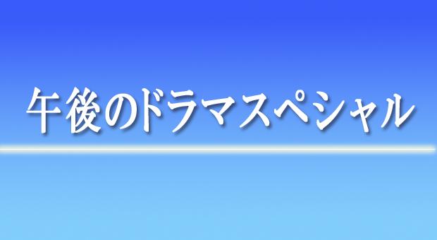午後のドラマスペシャル・山村美紗サスペンス 京都女優シリーズ6 大奥殺人事件