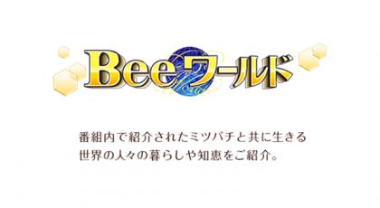 Beeワールド