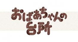 おばあちゃんの台所【再・日曜】