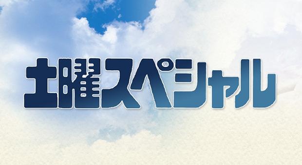 土曜スペシャル バスVS鉄道 乗り継ぎ対決旅⑨ 茨城・鹿嶋~栃木・鬼怒川温泉