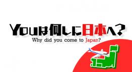 YOUは何しに日本へ?【再】