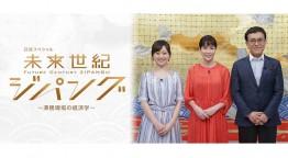 日経スペシャル 未来世紀ジパング