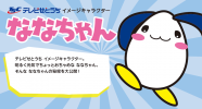 nanachan-820x440_20161214_2_thumb