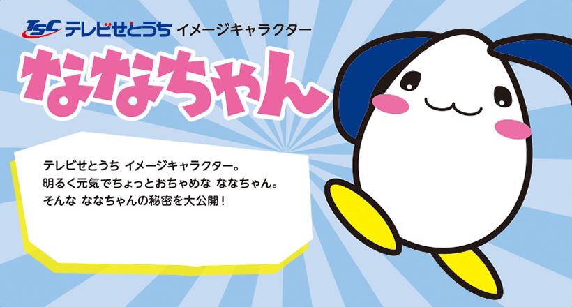 ななちゃん | TSC テレビせとう...