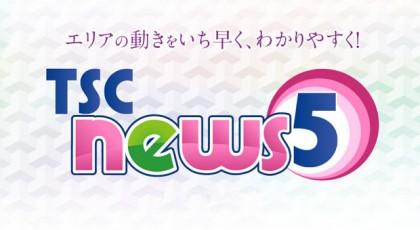 TSCnews5