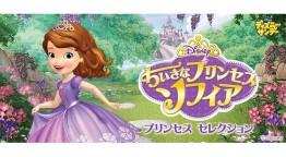 ディズニー・サンデー「ちいさなプリンセス ソフィア」プリンセス セレクション