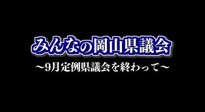 みんなの岡山県議会 ~9月定例県議会を終わって~