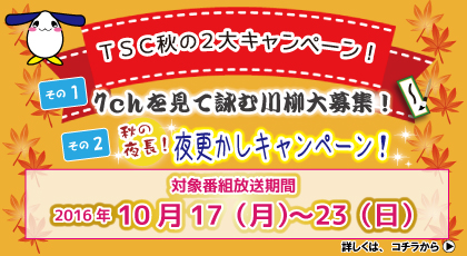秋の2大キャンペーン☆★