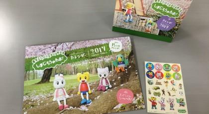しまじろうのわお!カレンダー2017発売☆★