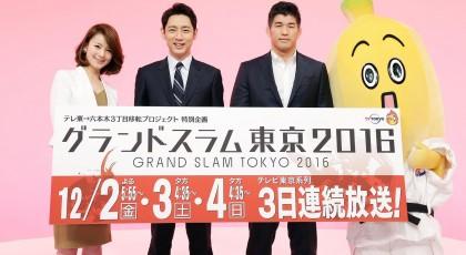 柔道グランドスラム東京2016
