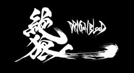 絶狼<ZERO> -DRAGON BLOOD-