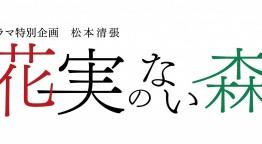 ドラマ特別企画 松本清張 花実のない森