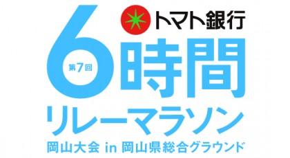 第7回トマト銀行6時間リレーマラソン岡山大会
