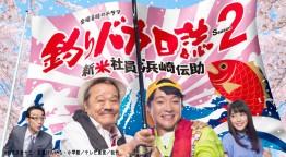 金曜8時のドラマ 釣りバカ日誌 Season2 新米社員 浜崎伝助