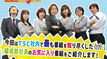 TSC編成部かわら版5月号