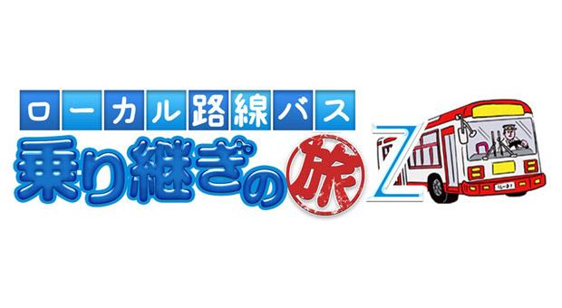 【ローカル路線バス乗り継ぎの旅Z第3弾】宮城・松島~秋田・白神山地!