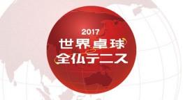 世界卓球×全仏テニス ハイライト