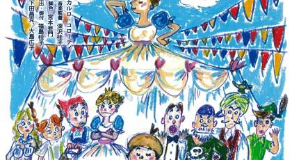 親子のためのファミリー・ミュージカル ピノキオ または白雪姫の悲劇