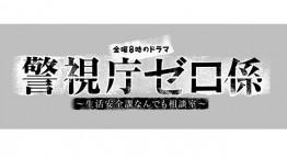 警視庁ゼロ係~生活安全課なんでも相談室~