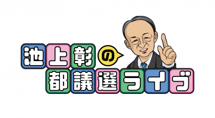 池上彰のニッポンの大問題~都議選ライブ~1部
