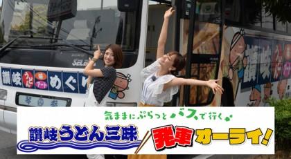 気ままにぷらっとバスで行く 讃岐うどん三昧 発車オーライ!