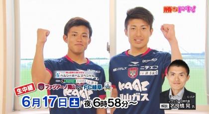 きょうファジアーノ岡山の試合を生中継!