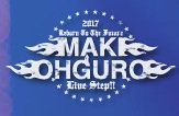 大黒摩季 Maki Ohguro 2017 Live-STEP!! 〜 Higher↗↗Higher↗↗中年よ熱くなれ!! Greatest Hits+ 〜