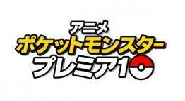 アニメ「ポケットモンスター」プレミア10