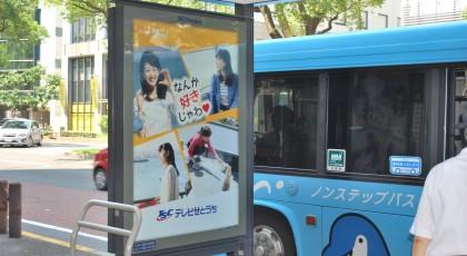 高松のバス停に…☆★