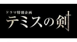 ドラマ特別企画「テミスの剣」