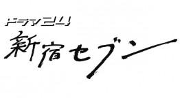ドラマ24 新宿セブン