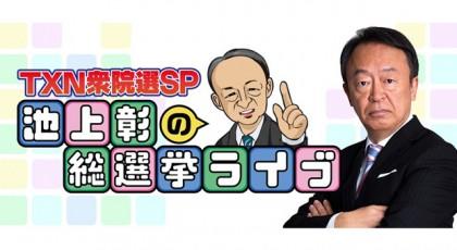 TXN衆院選SP 池上彰の総選挙ライブ 1部