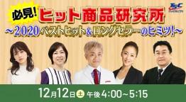 必見!ヒット商品研究所 ~2020ベストヒット&ロングセラーのヒミツ!~