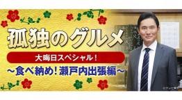 孤独のグルメ 大晦日スペシャル~食べ納め!瀬戸内出張編~