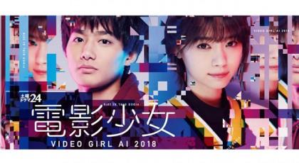 土曜ドラマ24 電影少女 – VIDEO GIRL AI 2018 –