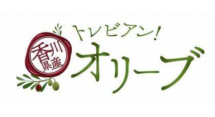 トレビアン!香川県産オリーブ