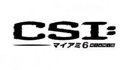 CSI:マイアミ6