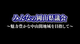 みんなの岡山県議会 ~魅力豊かな中山間地域を目指して~