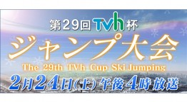 第29回TVh杯ジャンプ大会