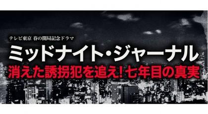 テレビ東京 春の開局記念ドラマ「ミッドナイト・ジャーナル 消えた誘拐犯を追え!七年目の真実」