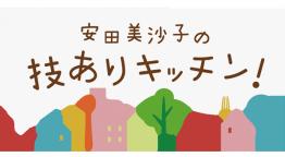 安田美紗子の技ありキッチン